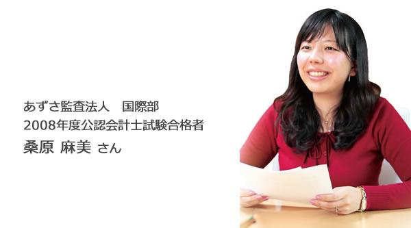 「クレアールの先輩に聞く」 あずさ監査法人 公認会計士 桑原 麻美 さん