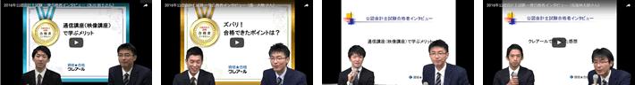 公認会計士合格者インタビュー
