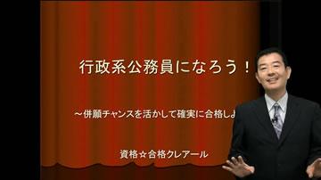職種別試験別ガイダンス(行政系公務員編)