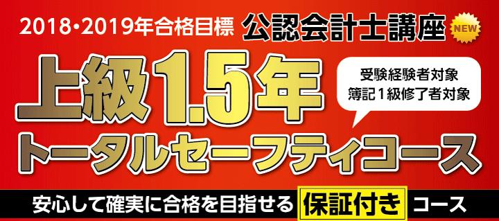 [2018・2019年合格目標] 上級1.5年トータルセーフティコース