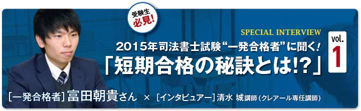 2015年司法書士一発合格者インタビュー 富田朝貴さん