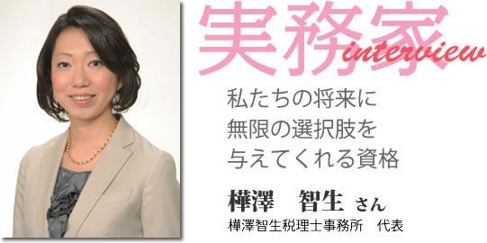実務家 樺澤智生さん