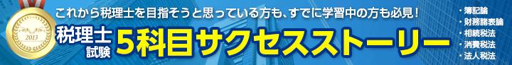 合格体験記2013